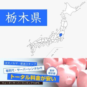 栃木県【料金が安い】ウォーターサーバーおすすめランキングTOP5