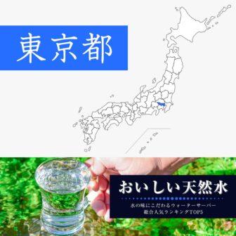 東京都【おいしい天然水】ウォーターサーバーおすすめランキングTOP5