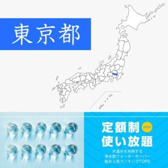 東京都【定額制・使い放題】ウォーターサーバーおすすめランキングTOP5