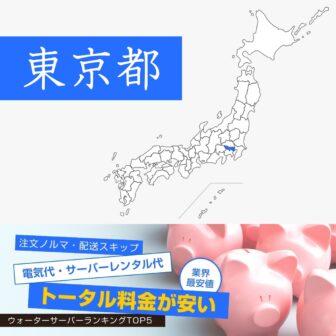 東京都【料金が安い】ウォーターサーバーおすすめランキングTOP5