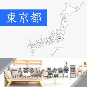 東京都【一人暮らし・単身世帯】ウォーターサーバーおすすめランキングTOP5