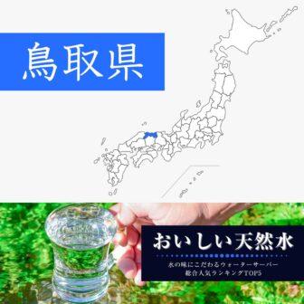 鳥取県【おいしい天然水】ウォーターサーバーおすすめランキングTOP5