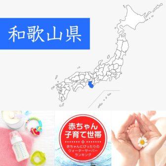 和歌山県【赤ちゃん・子育て世帯】ウォーターサーバーおすすめランキングTOP5