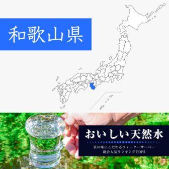 和歌山県【おいしい天然水】ウォーターサーバーおすすめランキングTOP5