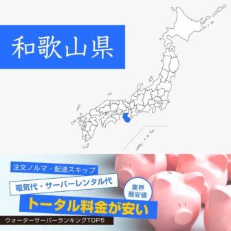 和歌山県【料金が安い】ウォーターサーバーおすすめランキングTOP5
