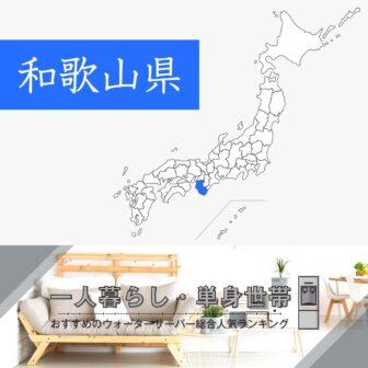 和歌山県【一人暮らし・単身世帯】ウォーターサーバーおすすめランキングTOP5