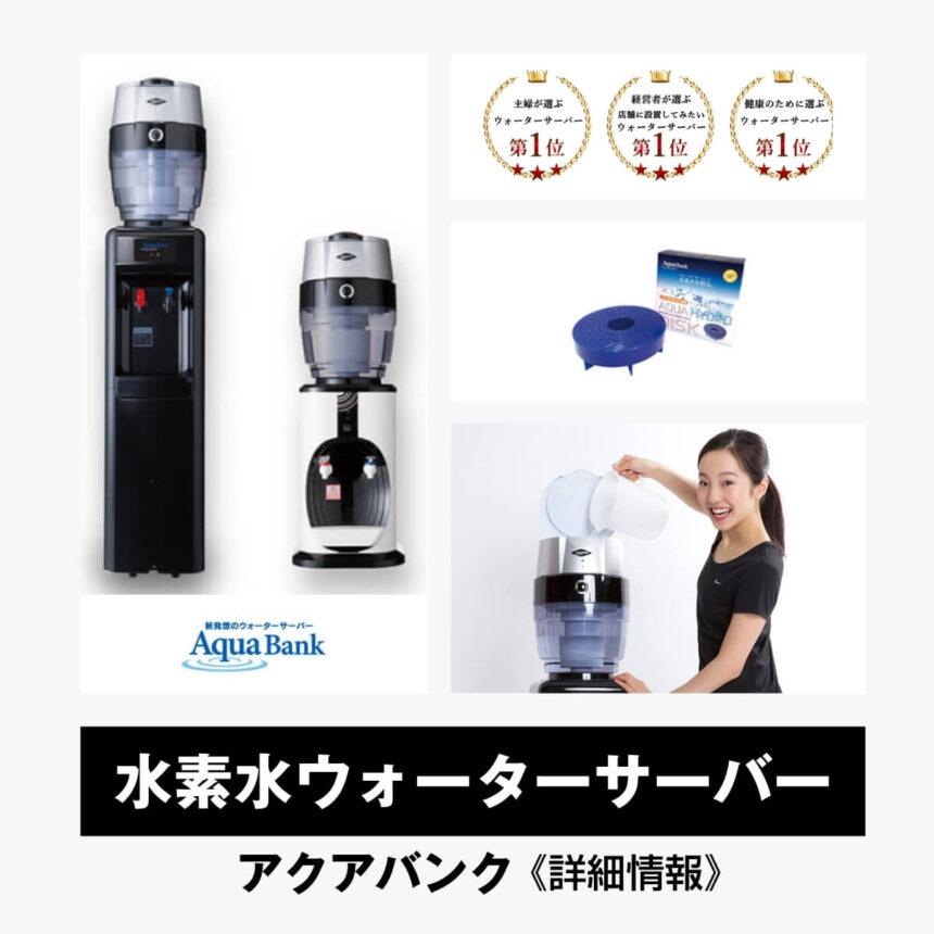 水素水ウォーターサーバー【アクアバンク】総合評価・特徴・口コミ・評判など詳細情報