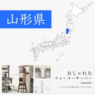山形県【おしゃれなデザイン】ウォーターサーバーおすすめランキングTOP5