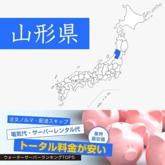 山形県【料金が安い】ウォーターサーバーおすすめランキングTOP5