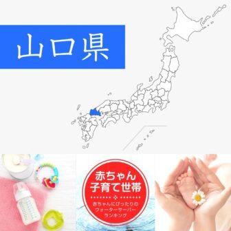 山口県【赤ちゃん・子育て世帯】ウォーターサーバーおすすめランキングTOP5