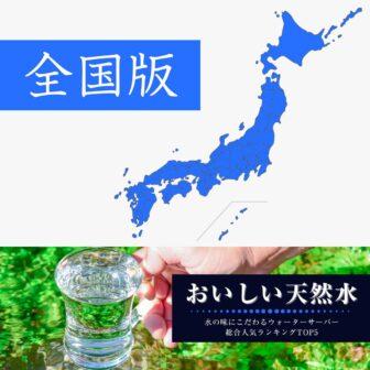 全国版【おいしい天然水】ウォーターサーバーおすすめランキングTOP5